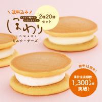 ほわり2種20個入 スフレ チーズ ミルク 小分け クリーム 洋菓子