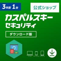 【公式ショップ】カスペルスキー セキュリティ 3年1台版(ダウンロード版)ウイルス対策・セキュリティ対策