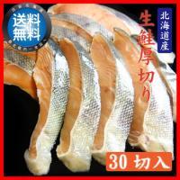 鮭 北海道 宗谷産 生鮭 秋鮭 サーモン 海産物 厚切り 30切 3Kg