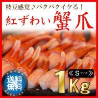 稚内産 紅ズワイ蟹爪 (ボイル済) 1Kg  《Sサイズ》  殻がむいてあるのですぐに食べられる♪ ...