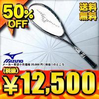 ※こちらの商品はガットの張られていない、フレームのみの販売となります。  ●ソフトテニス用ラケット ...