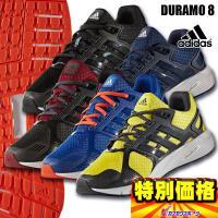 ●ランニングシューズ ●デュラモ8 (DURAMO 8) ●メーカー名:アディダス(adidas) ...
