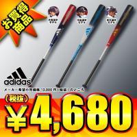 ●メーカー名:adidas(アディダス) ●品名:青木・中島・片岡モデル ●メーカー希望価格 13,...