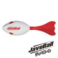 """投げると「ヒュー」と音がする""""ジャベボール""""  楽しみながら「投げる」力を鍛えます。  ◆陸上競技や..."""
