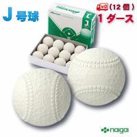 即納 新軟式野球ボール ナイガイ J号(小学生向け) ジュニア検定球 1ダース 12球入り