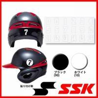 エスエスケイ ヘルメットナンバーステッカー SSK-HNS02 (10)ホワイト (90)ブラック ...