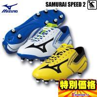 ●ラグビーシューズ ●サムライ スピード 2(SAMURAI SPEED 2) ●メーカー名:ミズノ...