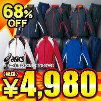 ●メーカー:(asics)アシックス ●ジャムジーAS2ブレーカージャケット上下セット ●品番: ブ...