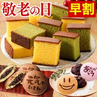 当店人気No.1!!昨年最も売れたカステラギフト 連日Yahoo!ショッピング☆カステラランキング1...