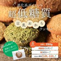 豆乳おからクッキー 250g お試し 訳あり ダイエット食品 ダイエット フード  ダイエットクッキー  置き換え 満腹 美容 健康 1000円 送料無料 ポッキリ 個包装
