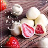 【商品名】サクサク苺トリュフ Strawberry Truffle  保存方法:涼しい場所で保管くだ...