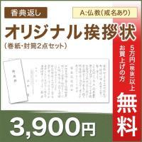 宗派を問わず使用が可能です。戒名を記載する事ができます。  ギフト商品を5万円(税抜)以上お買い上げ...