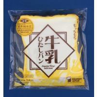 ☆ブルーム待望の牛乳ひたしパンシリーズ新登場!  ★この商品は食べられません。  絶対に口に入れない...