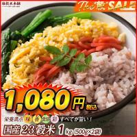雑穀米が初めての方、苦手な方でも食べて頂けるようにブレンド致しました。是非一度お試しください。しかも...