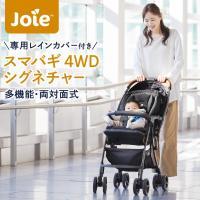 ベビーカー   ベビーカー Joie ( ジョイー ) Sma Baggi 4WD Signature ( スマバギ 4WD シグネチャー ) KATOJI ( カトージ ) 両対面 新生児 A型