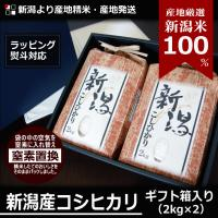 ■商品名■  新潟産コシヒカリ  贈答用ギフト箱入り4kg  精米したての美味しさをご自宅に。美味し...