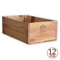 ■ムートンハーフ 12本木箱フタなし■ 【ワイン木箱/木箱のみ】 katsuda