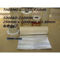 使い切り 耐熱シート サーモガード(R)クロス 厚いタイプ 25cm巾 x 1m長 x 1.60mm厚 粘着付 断熱シート 耐熱布 断熱布