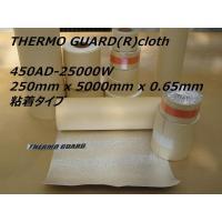 軽量タイプの耐熱、断熱布です。0.65mmの厚さですから狭い個所も自由自在です。輻射熱の反射がさほど...