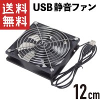 USB電源 12cm DCファン 静音ファン ケーブル長1m