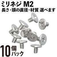 M2×2mm ミリネジ 10個パック (M.2 SSD/mSATA/ノートパソコンなど)