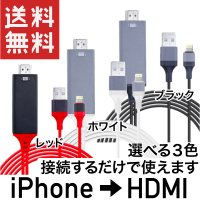 iPhone → HDMI アダプター TV接続 日本語簡易説明書付き iPhone 5/5s/6/6s/6plus/6splus/7/8/X/XR/XS/XS Max対応 iPad Air/iPad mini/iPad Pro対応