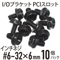 インチネジ I/Oブラケット用 10個パック (#6-32×6mm) PCIスロット ブラック