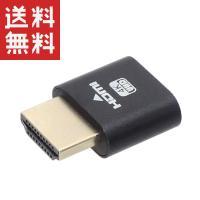 HDMI ダミープラグ PCにディスプレイが接続していると認識させるアダプタ