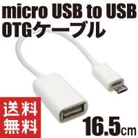 Micro USB OTG ケーブル ホスト変換アダプタ ホワイト