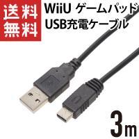 WiiU ゲームパッド USB充電ケーブル 3m ブラック