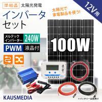 100W単結晶ソーラーパネル 10Aソーラーチャージコントローラー 240Wインバータ ケーブル類 ...
