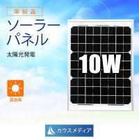 単結晶ソーラーパネル10W  レビューを書いて送料無料