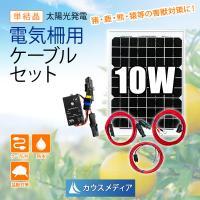 防水10W単結晶ソーラーパネル 完全防水5Aソーラーチャージコントローラー 専用ケーブル類 日本語取...