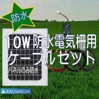 防水10W単結晶ソーラーパネル ソーラーチャージコントローラー3A 専用ケーブル類 日本語取扱説明書...