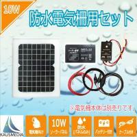 防水10W単結晶ソーラーパネル ソーラーチャージコントローラー ディープサイクルシールドバッテリー7...