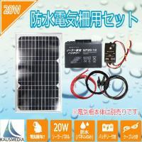 20W単結晶ソーラーパネル ソーラーチャージコントローラー Panasonic 12V 28Ahバッ...