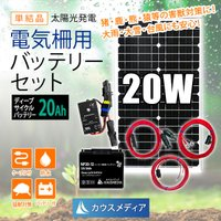 防水20W単結晶ソーラーパネル 完全防水5Aソーラーチャージコントローラー Panasonic 12...