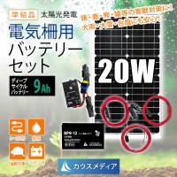 防水20W単結晶ソーラーパネル 完全防水5Aソーラーチャージコントローラー 7Ahディープサイクルシ...