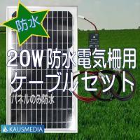 防水20W単結晶ソーラーパネル ソーラーチャージコントローラー3A 専用ケーブル類 日本語取扱説明書...