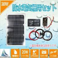 防水20W単結晶ソーラーパネル ソーラーチャージコントローラー3A 7Ahディープサイクルシールドバ...