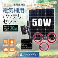 防水50W単結晶ソーラーパネル 防水5Aソーラーチャージコントローラー Panasonic 12V ...