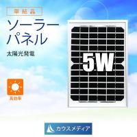単結晶ソーラーパネル5W  レビューを書いて送料無料