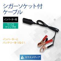 当店販売のIP-150インバーターに最適! バッテリーからインバータに電気を供給するためのケーブルで...