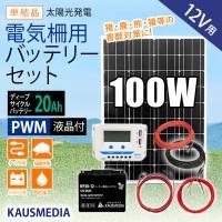 100W単結晶ソーラーパネル 10Aソーラーチャージコントローラー Panasonic 12V 28...