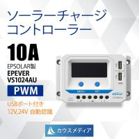 USBポート付き EPSOLAR製 EPEVER PWM 10Aソーラーチャージコントローラー 日本...