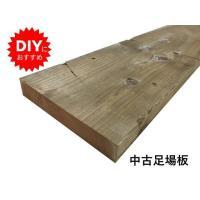 DIYで人気の中古足場板です。  建築現場等で使用されていた中古材です。 中古材の為、傷、割れ、穴、...