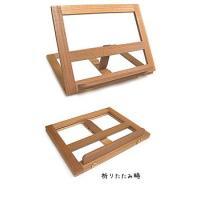 ヨコF4号(242x333mm)まで置くことができる簡易型の折りたたみ式卓上イーゼル。 折りたたみ時...