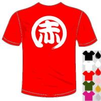 ○メッセージ  赤  ※浦和レッズを愛する人たちへ!    以下デザインお選びください  ○Tシャツ...
