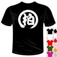 ○メッセージ 柏 ※柏レイソルを愛する人たちへ!  以下デザインお選びください ○Tシャツカラー  ...