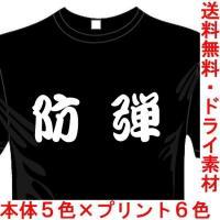 ○メッセージ   防弾   ※防弾ではありません。   以下デザインお選びください  ○Tシャツカラ...